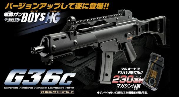 東京マルイ・H&K G36C 電動ガンBOYsシリーズ