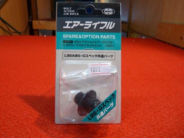 東京マルイ VSR-10 Gスペック用マズルアタッチメント