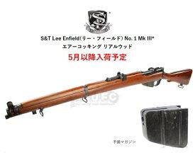 【予約品】【2021年5月販売予定】リー エンフィールド No.1 MK3 ライフル  リアルウッド エアーコッキングボルトアクションガン