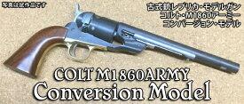 HWS 古式銃レプリカモデルガン COLT M1860 ARMY Conversion Model 8インチ 【あす楽】