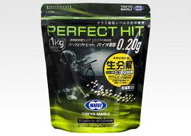 東京マルイ パーフェクトヒット バイオ0.2gBB(5000発・1kg)