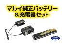 東京マルイ 18歳以上用 電動ハンドガン 電動サブマシンガン 対応 純正バッテリー 純正充電器セット