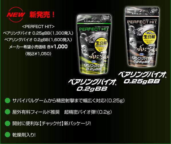東京マルイ・パーフェクトヒット ベアリングバイオ 0.25gBB(1,300発入) 02P07Feb16