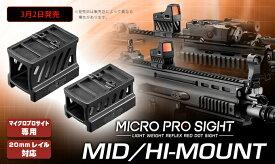 東京マルイ マイクロプロサイト用ミドル/ハイマウントセット