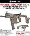 【予約品】【2020年4月9日入荷予定】KRYTAC電動ガン KRISS VECTOR(クリスベクター) FDEカラー