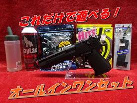 東京マルイ 18歳以上用ガスブローバック デザートイーグル.50AE BK オールインワンセット