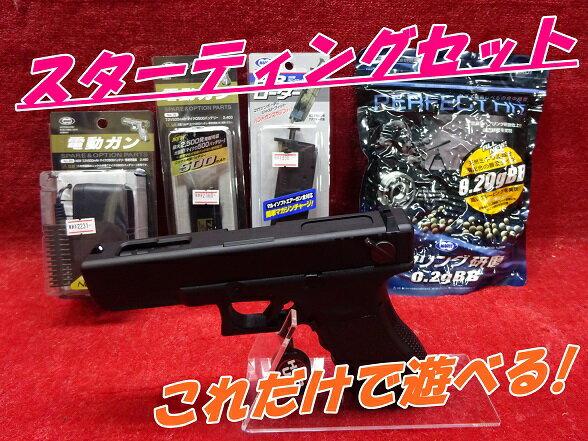 東京マルイ グロック18C 18歳以上用 電動ハンドガン ブラックカラー スターティングセット【スマホエントリーでポイント10倍】