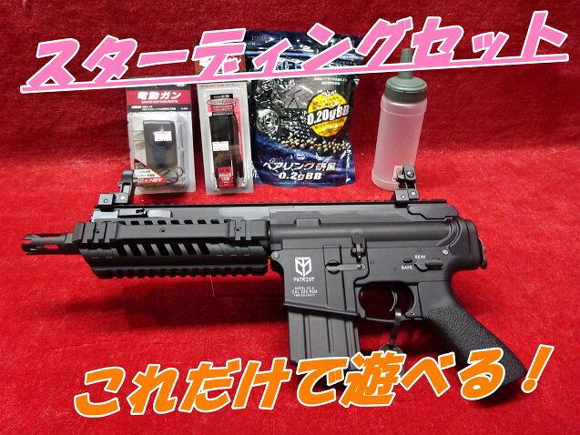 東京マルイ 18歳以上用 電動ガンハイサイクルカスタム M4パトリオットHC スターティングセット