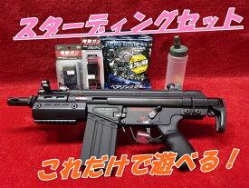 東京マルイ 18歳以上用 電動ガン ハイサイクルカスタム H&K G3 SAS HC スターティングセット