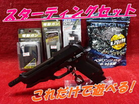 東京マルイ M93R 18歳以上用  電動ハンドガン ブラックカラー スターティングセット