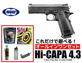 エアガン 18歳以上用 東京マルイ HI-CAP4.3 ガスブローバックハンドガン オールインワンセット(初心者向け エアガン ガスガン セット)