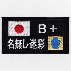 IXAパッチ ZAP Badgesシリーズ Zap Badge 壺 TRF B+ IE-MP46(176)