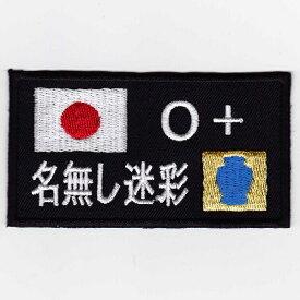 IXAパッチ ZAP Badgesシリーズ Zap Badge 壺 TRF O+ IE-MP47(177)