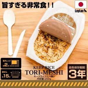 ミリメシ 非常食 キャンプ飯 簡単 夏 ソロ 缶詰 キープライス とり飯 【あす楽】【店内全品3%オフクーポン】