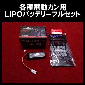 各種電動ガン用7.4V LIPOバッテリーフルセット 【あす楽】【店内全品3%オフクーポン】