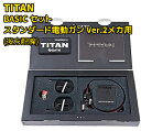 GATE TITAN 次世代トリガーシステム 電動ガンコントロールシステム BASICセット スタンダード電動ガン VER.2メカ用 後…