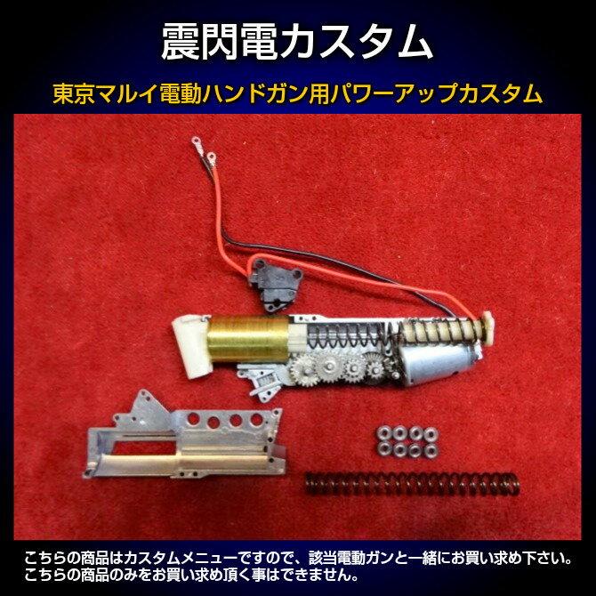 東京マルイ電動ハンドガン用パワーアップカスタム 震閃電