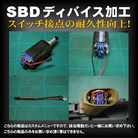 SBDディバイス加工