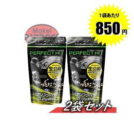 【2個セット】東京マルイ パーフェクトヒット ベアリングバイオBB弾 0.2g 1600発入 【あす楽】