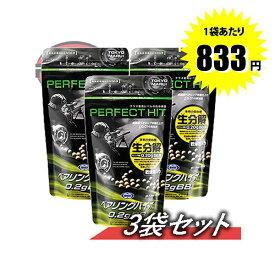 【3個セット】東京マルイ パーフェクトヒット ベアリングバイオBB弾 0.2g 1600発入 【あす楽】