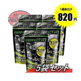 【5個セット】東京マルイ パーフェクトヒット ベアリングバイオBB弾 0.2g 1600発入 【あす楽】【店内全品3%クーポン】