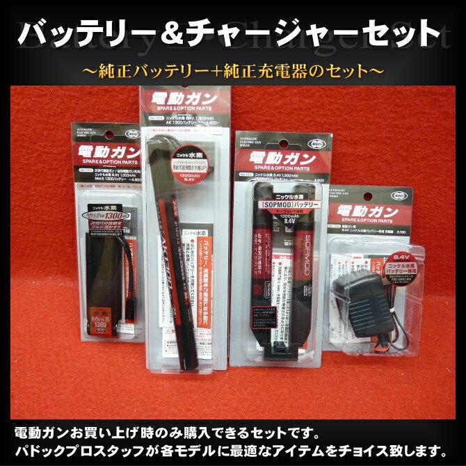 東京マルイ・電動ガンお買上げ時に購入できる 純正バッテリー&充電器セット