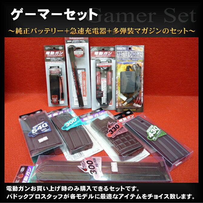 東京マルイ電動ガンのお買い上げ時にのみ購入できる ゲーマーセット【スマホエントリーでポイント10倍】