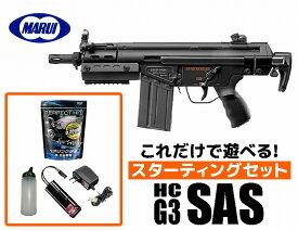 エアガン 18歳以上用 東京マルイ 電動ガン ハイサイクルカスタム H&K G3 SAS HC スターティングセット (初心者向け エアガン 電動ガン セット)