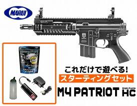 東京マルイ 18歳以上用 電動ガンハイサイクルカスタム M4パトリオットHC スターティングセット(初心者向け エアガン 電動ガン セット)