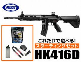 東京マルイ 18歳以上用 次世代電動ガン HK416D スターティングセット (エアガン 電動ガン セット)