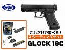 東京マルイ グロック18C 18歳以上用 電動ハンドガン ブラックカラー スターティングセット (初心者向け エアガン…