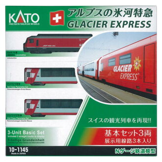 KATO 10-1145 Alpine Glacier Express 3-car basic set model train