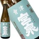【会津宮泉 吟醸 720ml】2018年の「SAKE COMPETITION」純米酒部門1位 包装・熨斗・ラッピングOK 純米酒 辛口 ギフ…