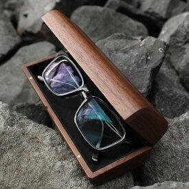 ■「GlassesCase Classy」メガネケース メガネ入れ サングラスケース サングラス入れ 眼鏡ケース 眼鏡入れ めがね 名入れ可 木製 おしゃれ ギフト