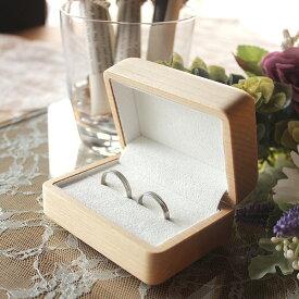 ■【名入れ・ギフトボックス対応】二人の指輪・プロポーズを引き立てる木製ペアリングケース「Pair Ring Case」ブライダル エンゲージリング 婚約指輪 結婚指輪