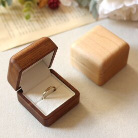 ■【名入れ・ギフトボックス対応】指輪・プロポーズを引き立てる木製リングケース「Ring Case」