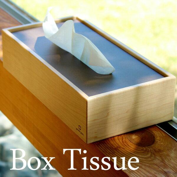 ■置き蓋式木製ティッシュボックス「Box-Tissue」