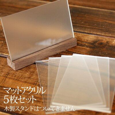 ■「CardStand」用マットアクリル板 5枚1セット(木製スタンドは別売)