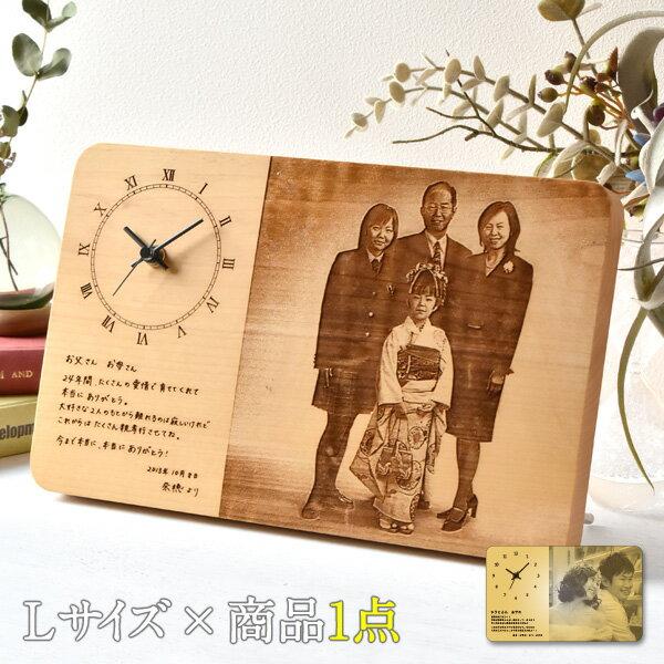 ■【Lサイズ×商品1点】木製時計 メッセージボードクロック