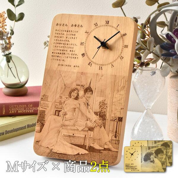 ■【Mサイズ×商品2点】木製時計 メッセージボードクロック