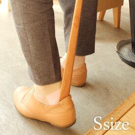 ■木製靴べら・クツベラ「Shoehorn Sサイズ」