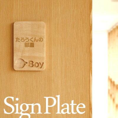 ■【今なら名入れ無料!】扉に一目でわかるサイン・ルームプレートを「SignPlate」木製の部屋用看板/北欧風デザイン