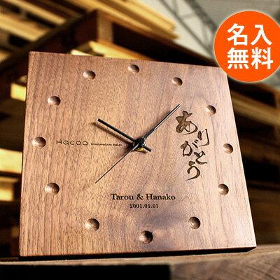 ■「ありがとう・感謝・ウェディングをレーザー刻印」木製壁掛け時計メッセージクロック