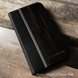 ■プレミアムモデル「+LUMBER iPhone 11 FLIPCASE(黒檀)」iPhone 11 アイフォンケース カバー 手帳型 ブック型 ウッド 木製 天然木 Qi対応 かっこいい おしゃれ デザイン ギフト プレゼント Hacoa 名入れ可 高品質 6.1インチ