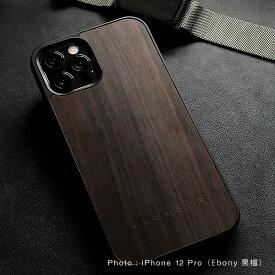 ■プレミアムモデル「+LUMBER iPhone12/12Pro ALL-AROUND CASE(黒檀)」iPhone12 iPhone12Pro アイフォンケース カバー ハード ウッド 木製 天然木 MagSafe対応 Qi対応 かっこいい かわいい おしゃれ デザイン ギフト プレゼント Hacoa 名入れ可 高品質 6.1インチ