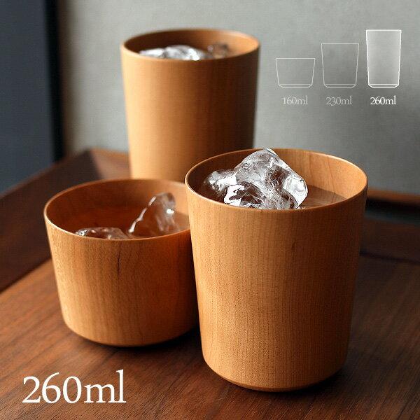 ■【260ml】天然木から削り出した、薄さ約2mmの木製コップ「Wooden Cup 260」カップ・グラス・タンブラー