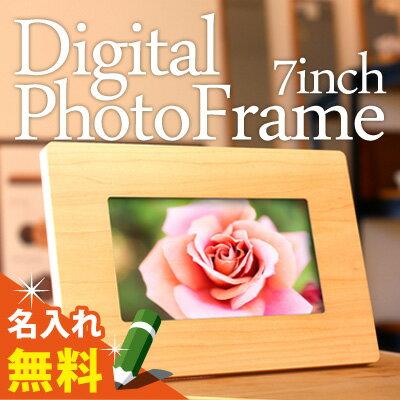 ■木製デジタルフォトフレーム