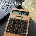 ■【+L WIDE2】大判木製ソーラー電卓「SOLAR POWERED CALCULATOR WIDE2」