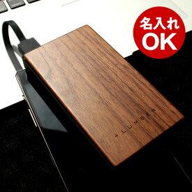 ■【+L】【4000mAh】【PSE認証】木製モバイルバッテリー・パワーバンク「POWER BANK 4000」