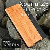 ■ 수첩 형 나무 커버 「 Xperia Z5 FLIPCASE for Compact 」